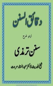 Daqaiq-us-Sunan-Urdu-Sharh-Sunan-e-Tirmazi