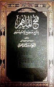 Fath Ul Mulhim + Takmilah Fath Ul Mulhim By Allama Shabir Ahmad Usmani and Taqi Usmani