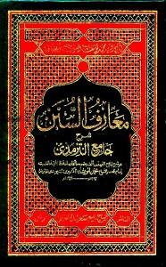 Ma'arif us Sunan Arabic Sharh Tirmezi