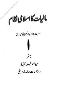 Maliat Ka Islami Nizam