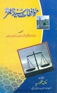 Muwafaqat Sayedna Umar