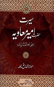 Seerat E Hazrat Ameer Muawiyah(R.A)