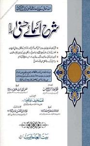 Sharh Asma E Husna