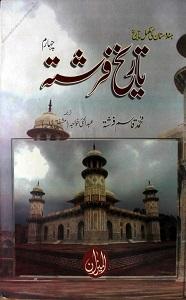 Tareekh E Farishta