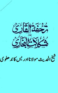 Tohfat ul Qari