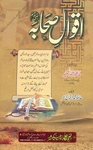 Aqwal E Sahaba