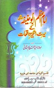 Imam Abu Hanifa Kay Hairat Angaiz Waqiaat