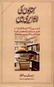 Kitabon Ki Library Men