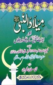 Meelad Un Nabi (S.A.W)