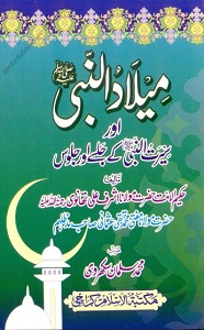 Milaad Un Nabi (S.A.W) By Muhammad Salman Sakharvi میلاد النبیؐ