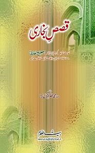 Qasas E Bukhari