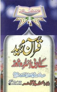 Quran Majeed Kay Adbi Asrar O Ramooz