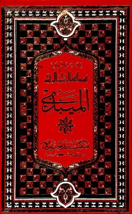 Al Maibazi المیبذی