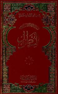 Al Mutawwal المطول