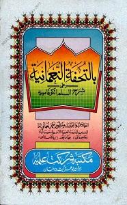 Al Tuhfat un Nomania Urdu Sharh Sharh-e-Sullam ul Kofamvia