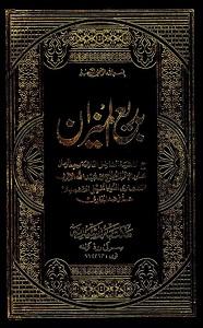 Badee ul Mizan Arabic Sharh Mizan ul Mantiq بدیع المیزان