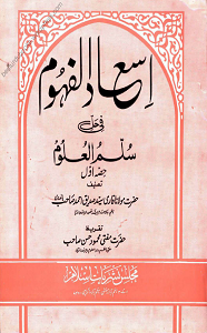 Is'aad ul Mafhoom Urdu Sharh Sullam ul Uloom اسعاد المفھوم