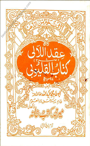 Iqd ul Aali Urdu عقدالآلی