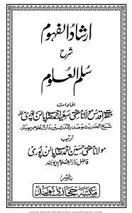 Irshad Ul Fuhoom Urdu Sharh Sullam ul Uloom ارشاد الفھوم