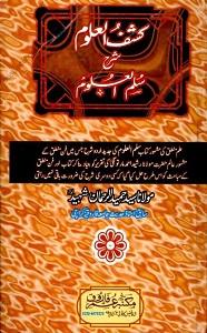 Kashf ul Uloom Urdu Sharh Sullam ul Uloom کشف العلوم