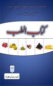Kitab Ut Tib کتاب الطب