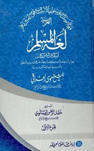 Lughat Ul Muslim