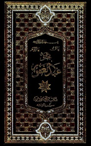 Majmooa e Abdul Ghafoor مجموعہ عبدالغفور