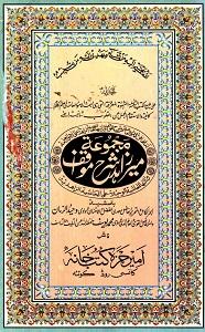 Majmooa e Mir Zahid Arabic Sharh Umoor e Aama میر زاھد