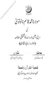 Maulana Qasim Nanotvi Ki Deeni Aur Ilmi Khidmaat Ka Tahqeeqi Mutalah