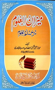 Mizan ul Uloom Urdu Sharh Sullam ul Uloom میزان العلوم