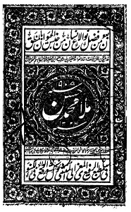 Mulla Hasan Arbic Sharh Sullam ul Uloom ملا حسن