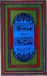 Musallam us Suboot مسلم الثبوت