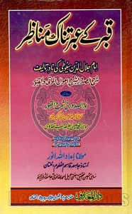 Qabar Kay Ebratnak Manazir