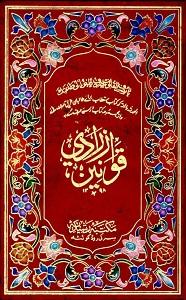 Qawaneen e Zarradi قوانین زرادی