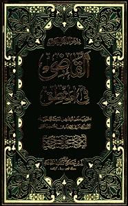 Qazi Mubarak Arbic Sharh Sullam ul Uloom القاضی