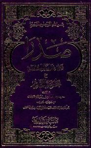 Sadra Arabic Sharh Hidayat ul Hikmat صدرا