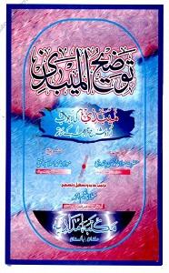 Tawzeeh ul Maibazi Urdu Sharh Maibazi توضیح المیبذی