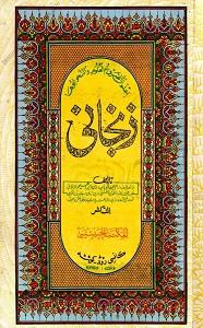 Zanjani زنجانی