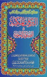 Al Barakaat Ul Makkiyyah