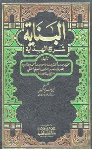 Al Binaya Arabi Sharh Al Hidaya