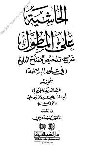 Al Hashia Alal Mutawwal