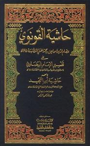 Al Qunavi Arabic Hashia Al Baizawi