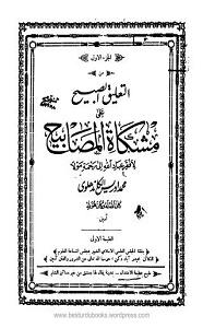 Al-Taleeq-Al-Sabeeh