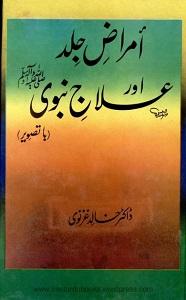 Amraz Jild Aur Elaj E Nabvi(S.A.W)