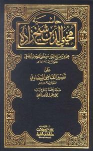 Hashia Shaykhzada Ala Tafseer Al Baizawi