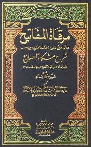 Mirqat Ul Mafateeh Arabic Sharh Mishkat ul Masabeeh