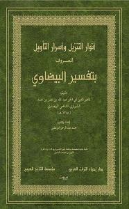 Tafseer e Baizawi تفسیر بیضاوی مکمل
