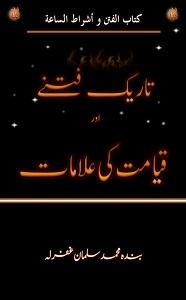 Tareek Fitnay Aur Qiamat Ki Alamaat