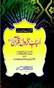 Asbab E Nuzool E Quran