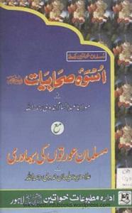 Musalman Khawateen Kay Liye Uswa E Sahabiyat